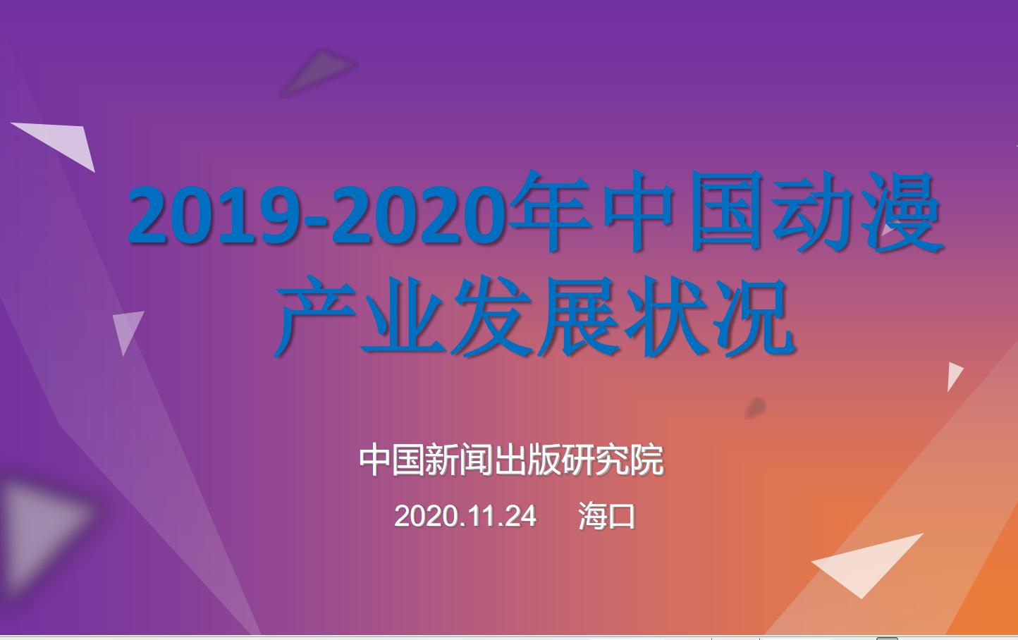 2019-2020中国动漫产业发展状况