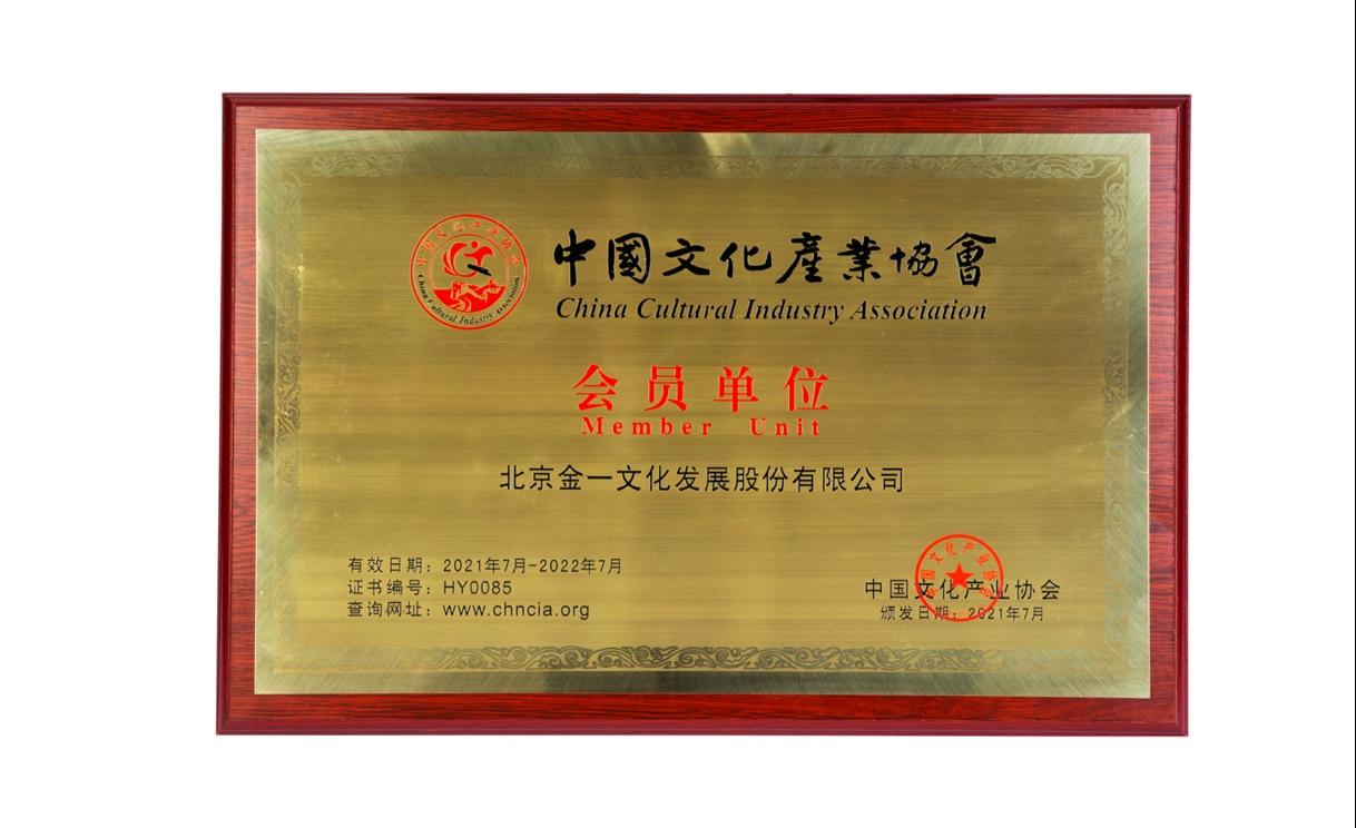 嗨赖文化正式加入中国文化产业协会