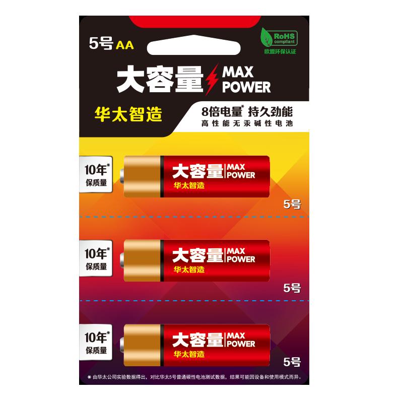 華太大容量高性能堿性電池5號7號3??ㄑb