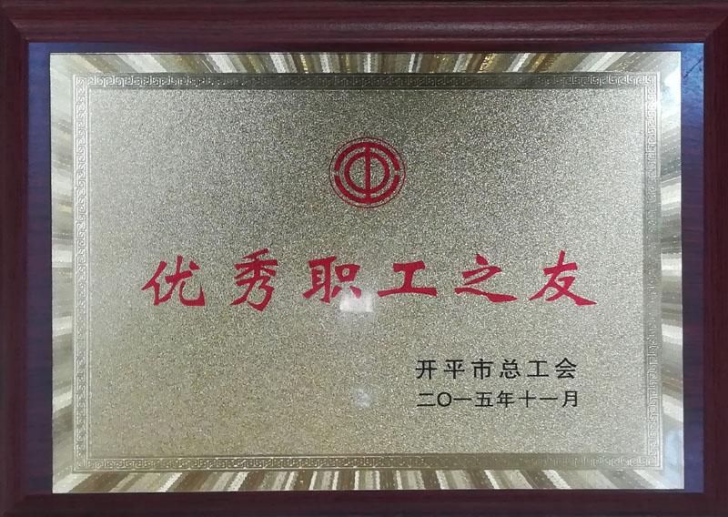 2015開平總工會職工之友