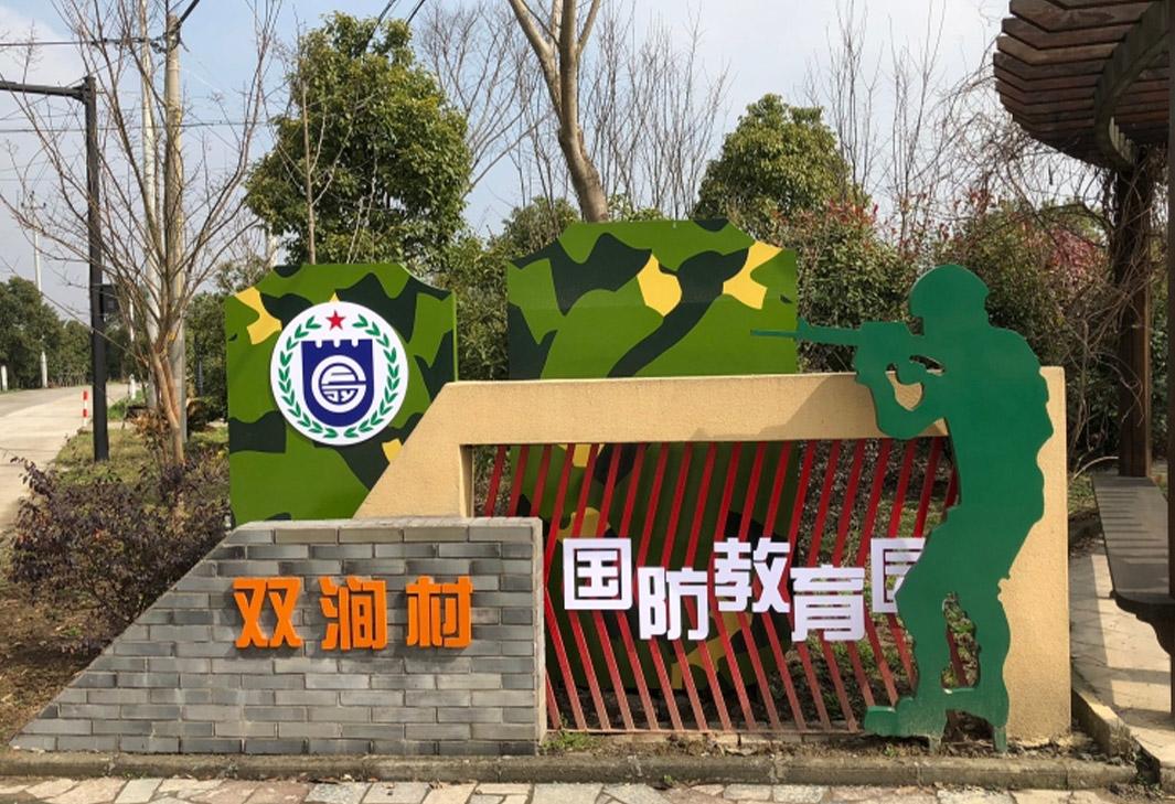 周王廟鎮雙澗村國防教育園