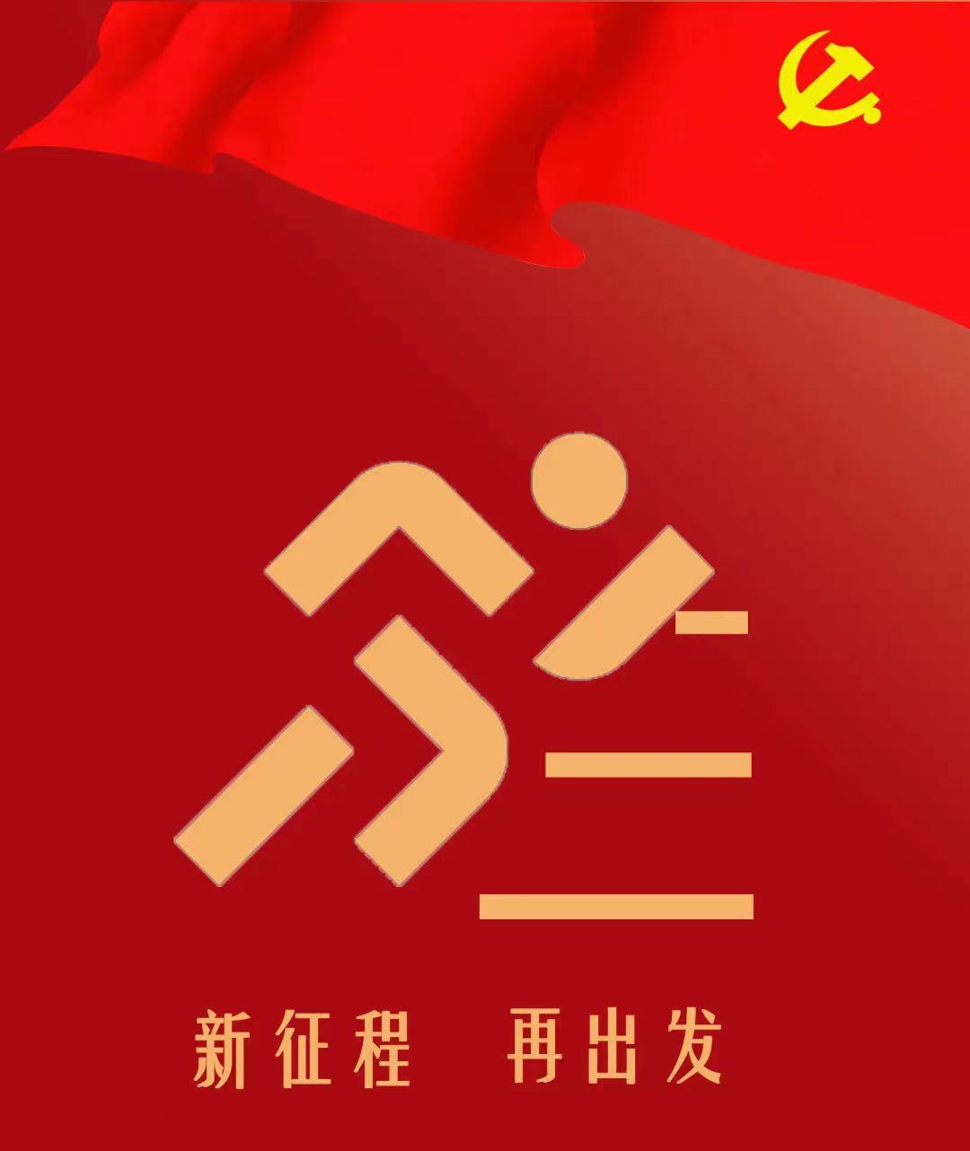 """""""红色动力""""党建品牌  ——海南装饰党总支"""
