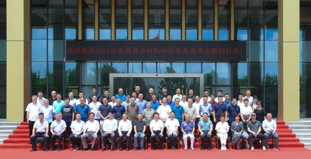 金盛鋁業集團應邀參加2021年金屬復合材料分會常務理事會議