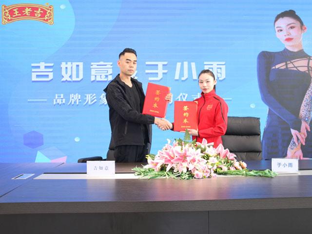 王老吉-品牌代言签约仪式
