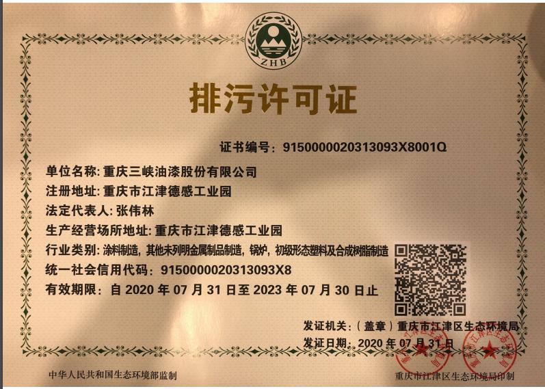重庆市排放污染物许可证