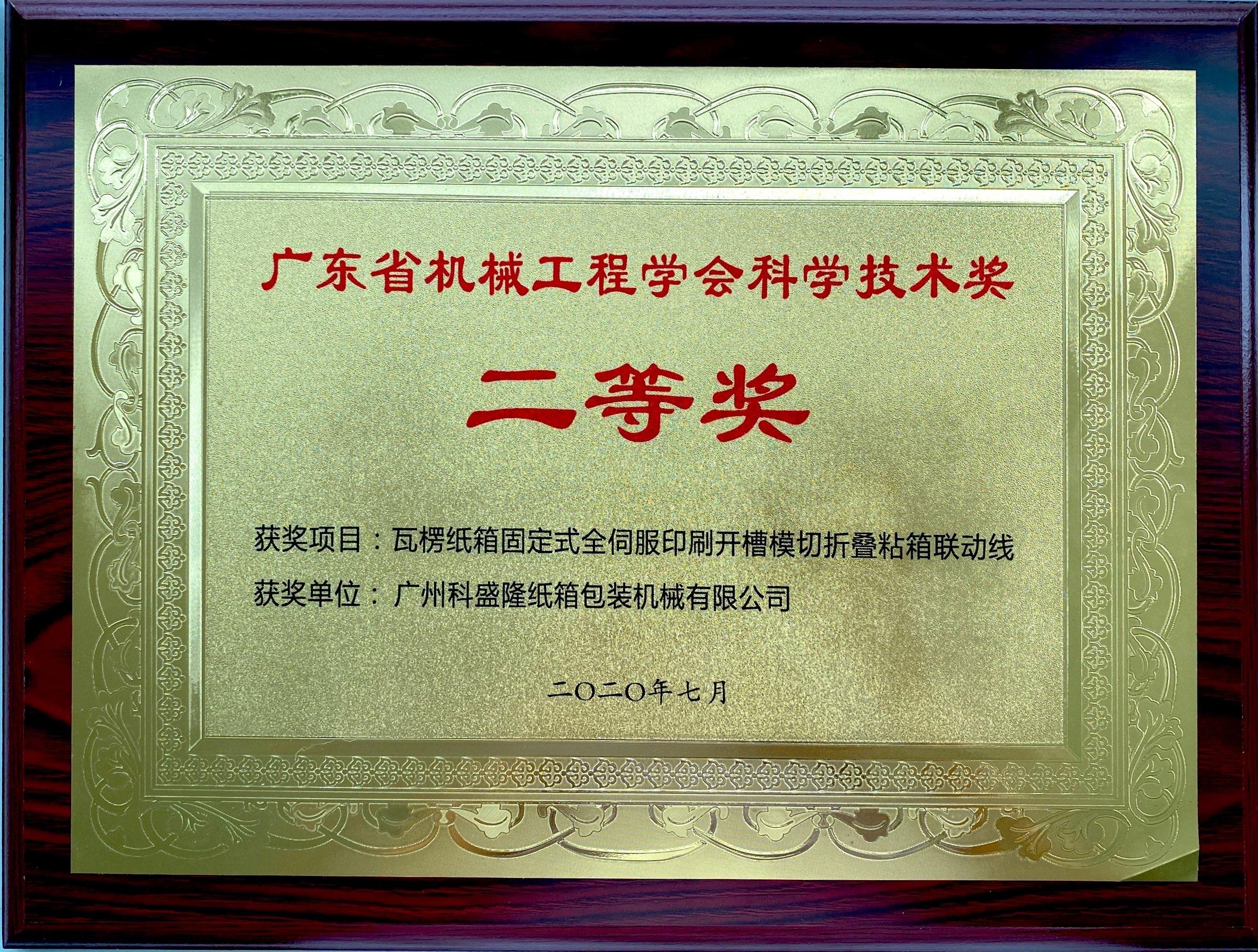 廣東省機械工業科學技術獎