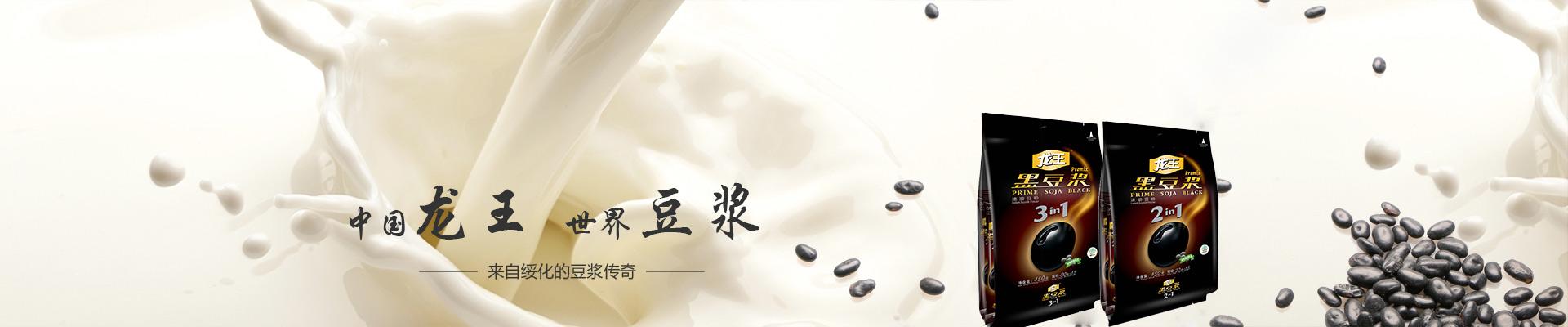 黑龍江省農墾龍王食品有限責任公司