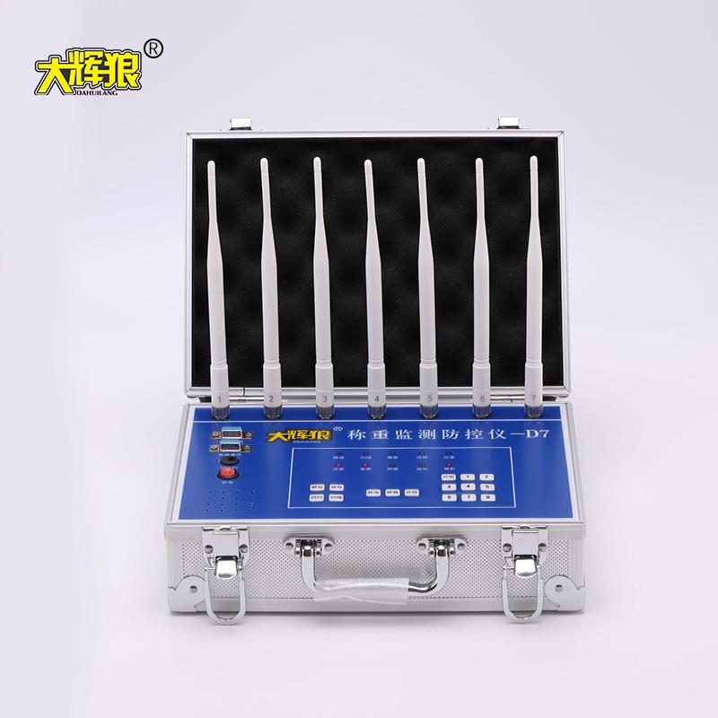 大輝狼-D7  稱重監測防控儀