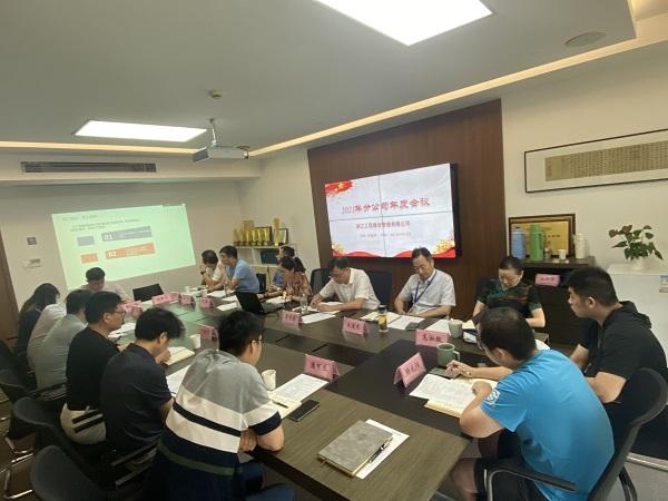 浙江工程建設管理有限公司成功召開2021年度分公司會議
