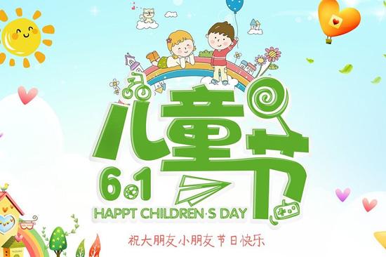 千帆寶貝共賀六一兒童節