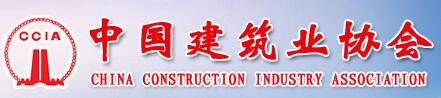 中國建筑企業協會