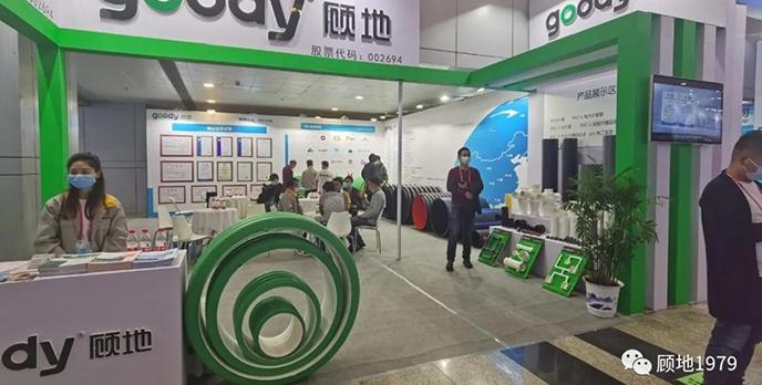 顧地科技亮相2020長江經濟帶水務科技博覽會
