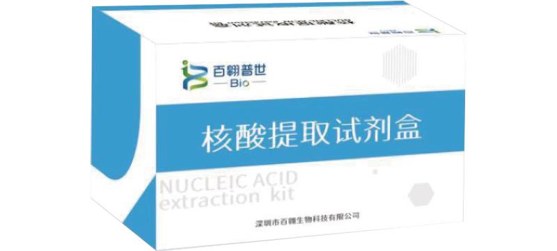公司自主研发、生产的核酸提取试剂盒纳入江西省医用耗材挂网采购目录