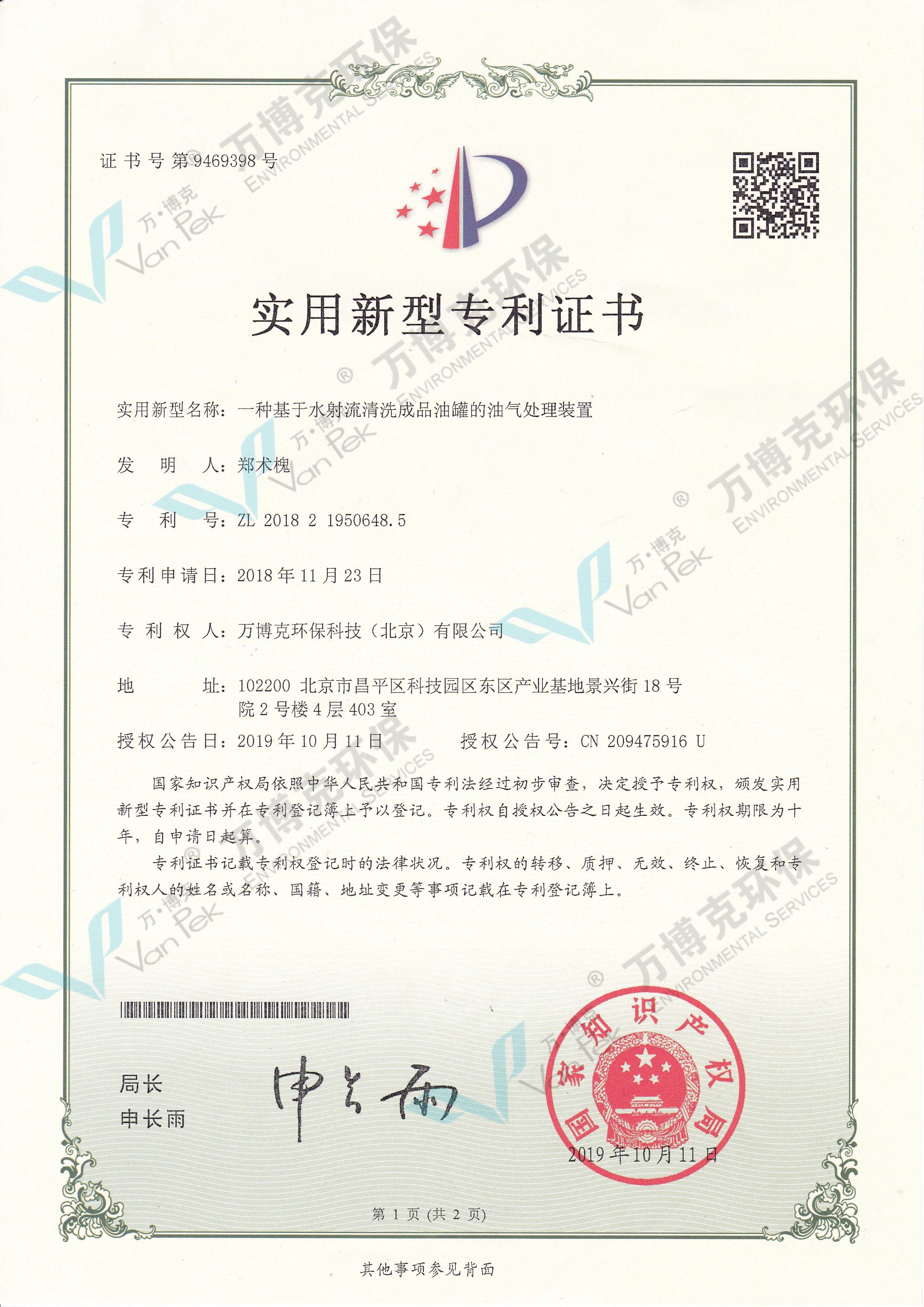 2019年10月,萬博克榮獲油氣處理裝置實用新型專利證書