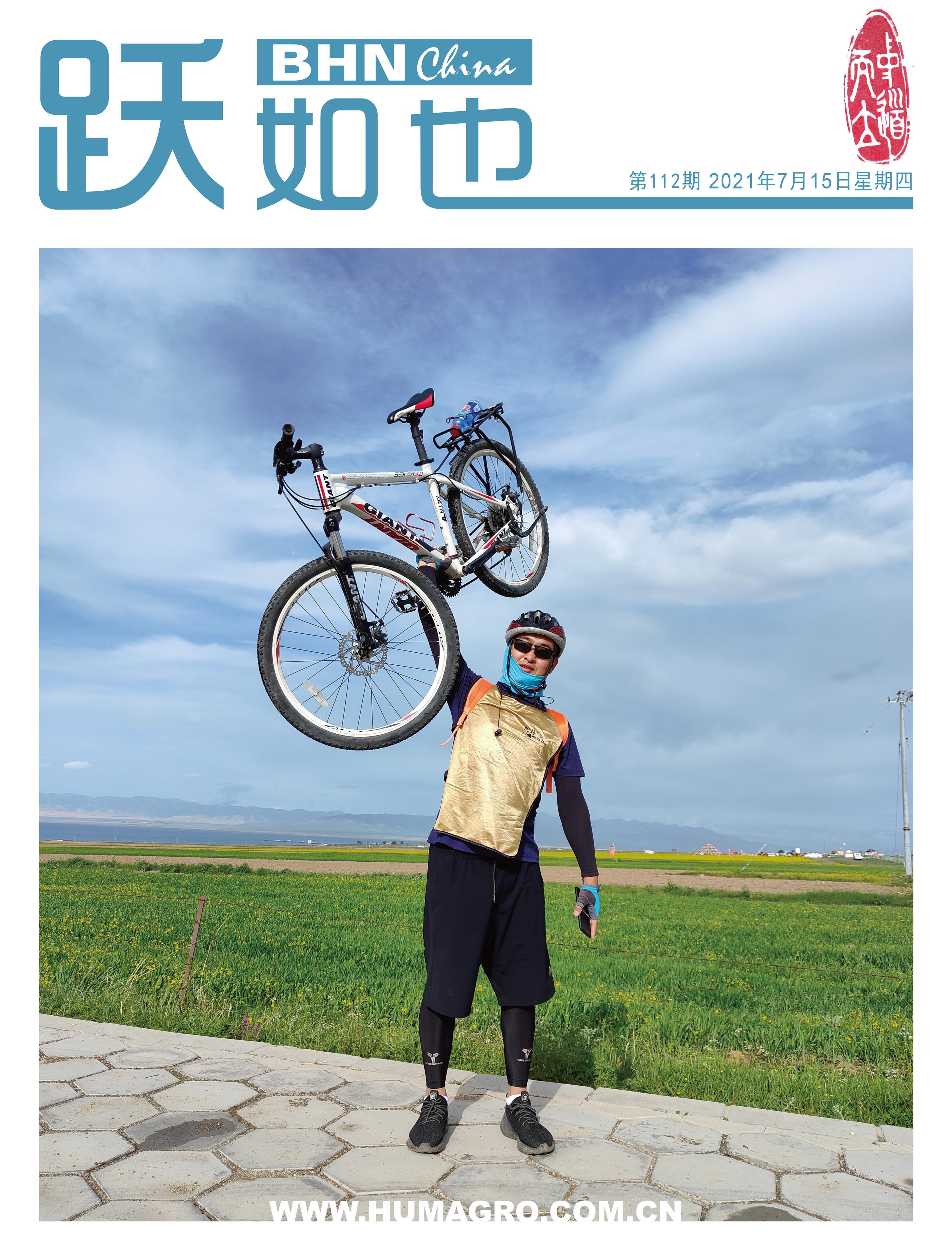 《跃如也》月刊第112期