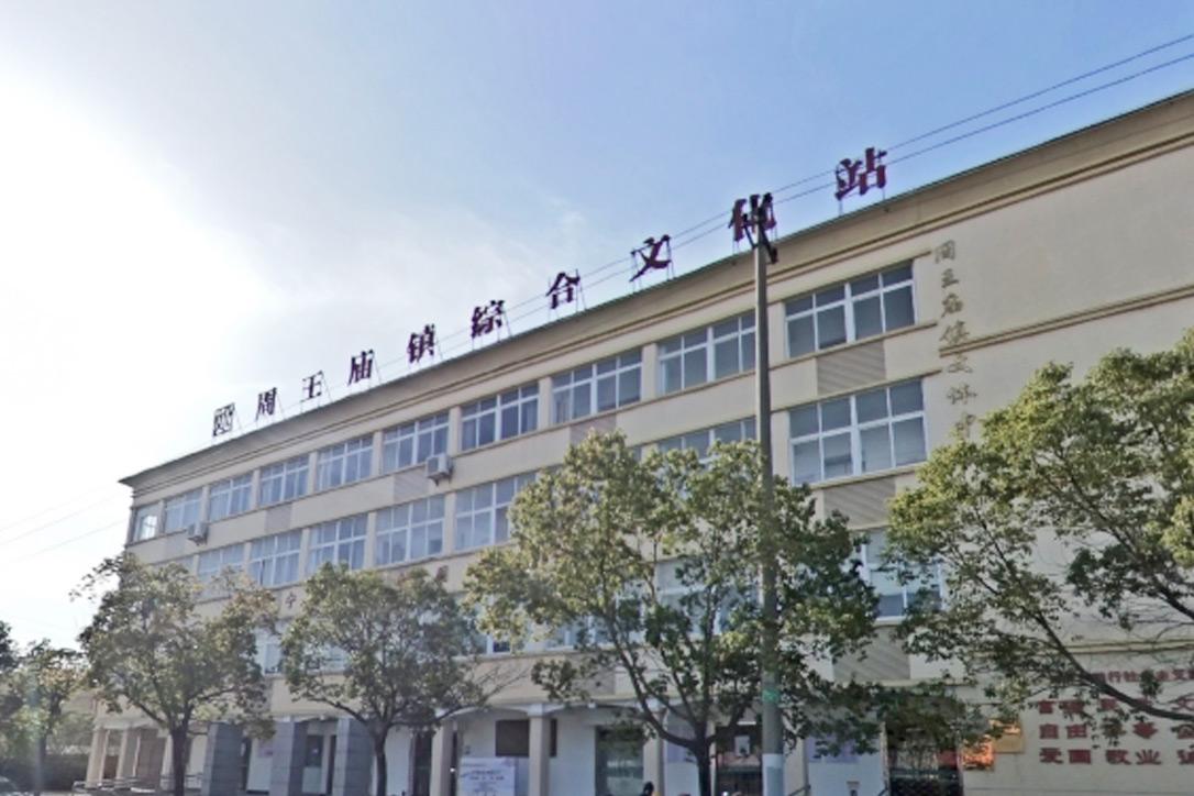 周王廟鎮綜合文化活動中心