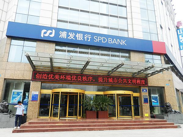 上海浦發銀行臨沂分行