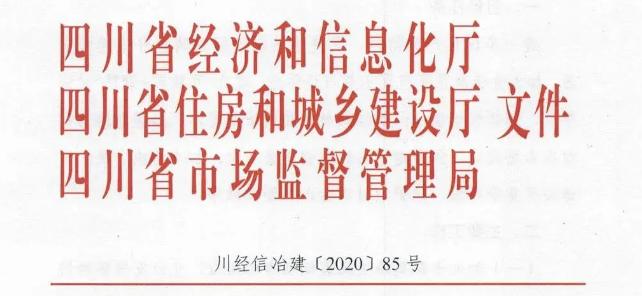 """三部門聯合下發通知 打造""""川字號""""釩鈦優質鋼產品品牌"""