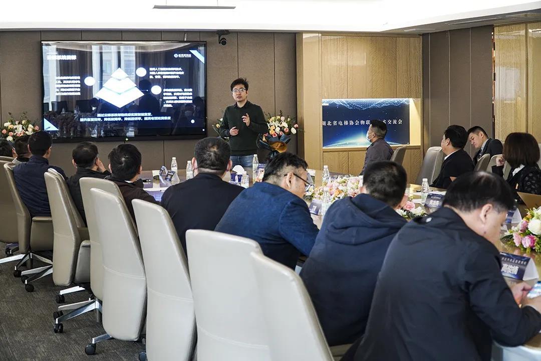 傳統產業賦能 重視維保效果丨湖北省電梯協會物聯網技術交流會圓滿召開