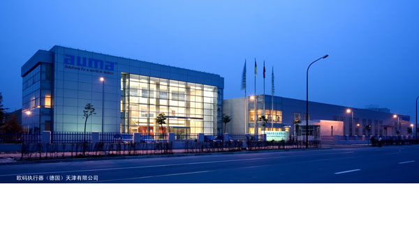 歐碼(德國)天津有限公司