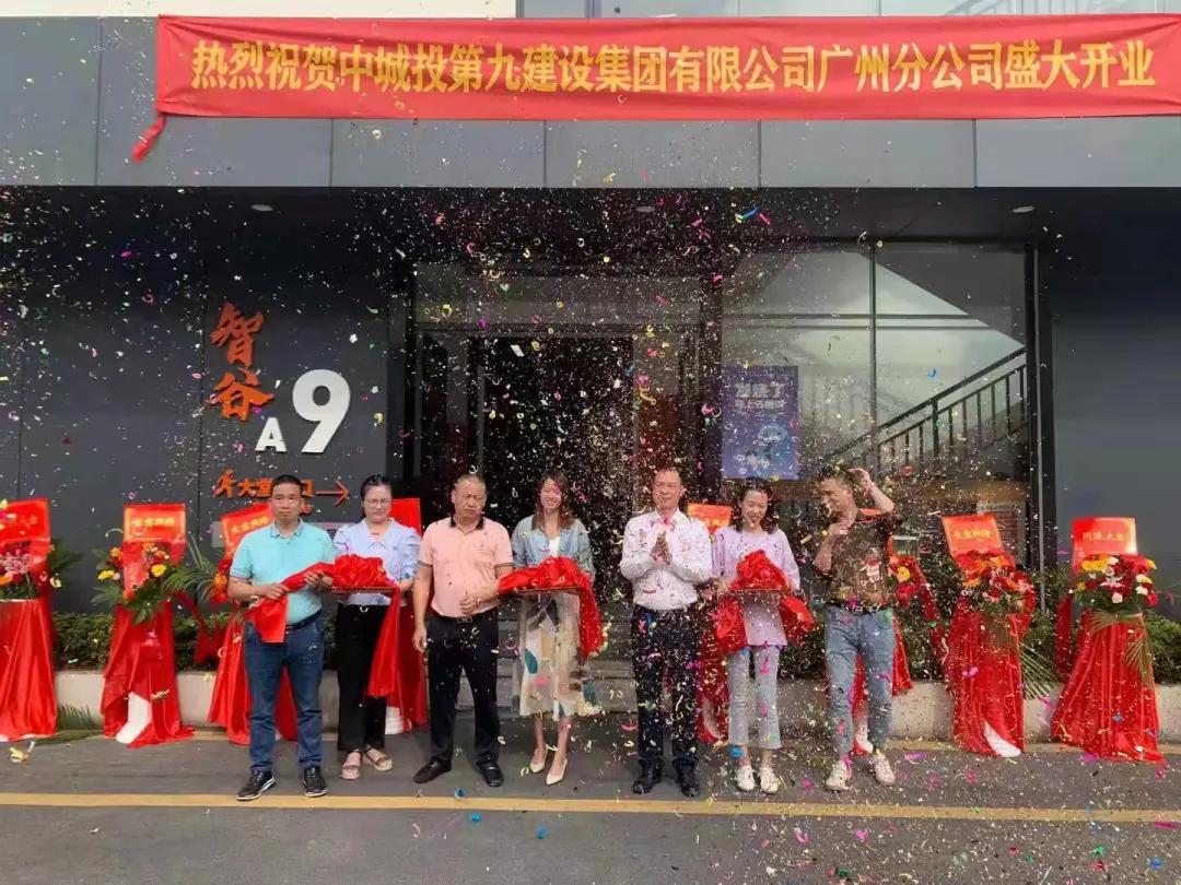 熱烈慶祝中城投第九建設集團廣州分公司正式掛牌成立