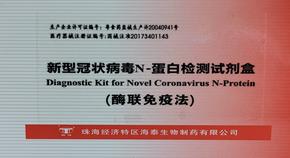 新型冠狀病毒N-蛋白檢測試劑盒(酶聯免疫法)