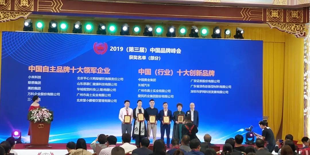 2019(第三屆)中國品牌峰會中榮獲中國自主品牌十大領軍企業