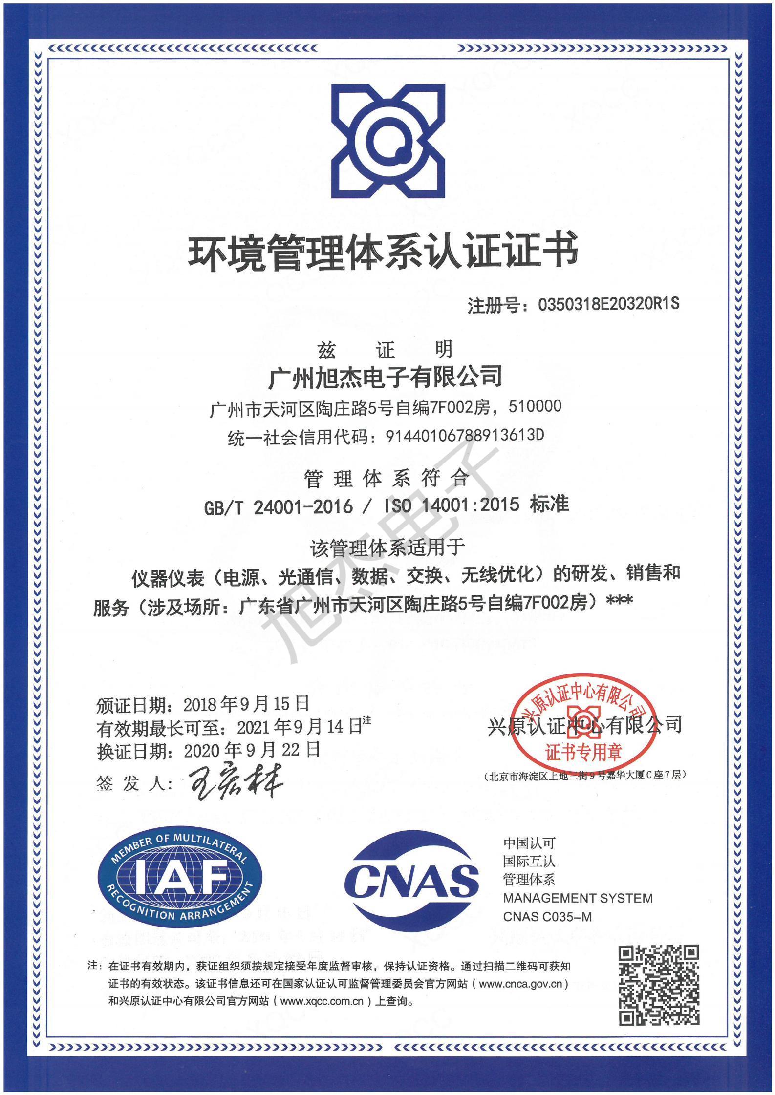 環境管理體系認證證書(中文版)