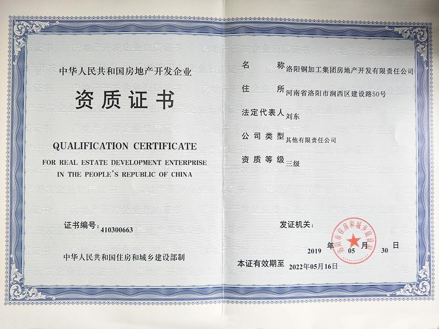 房地產開發企業資質證書