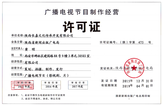 文化公司拍攝許可證