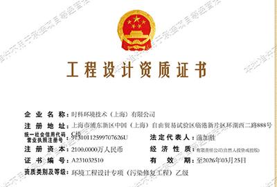 工程設計資質證書