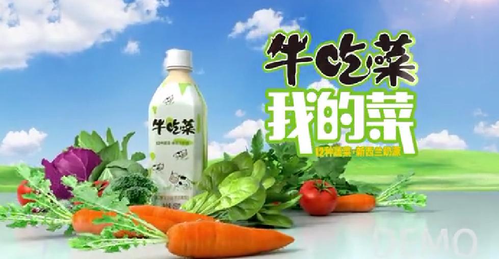 牛吃菜,12种蔬菜加新西兰奶源,你喝过吗?