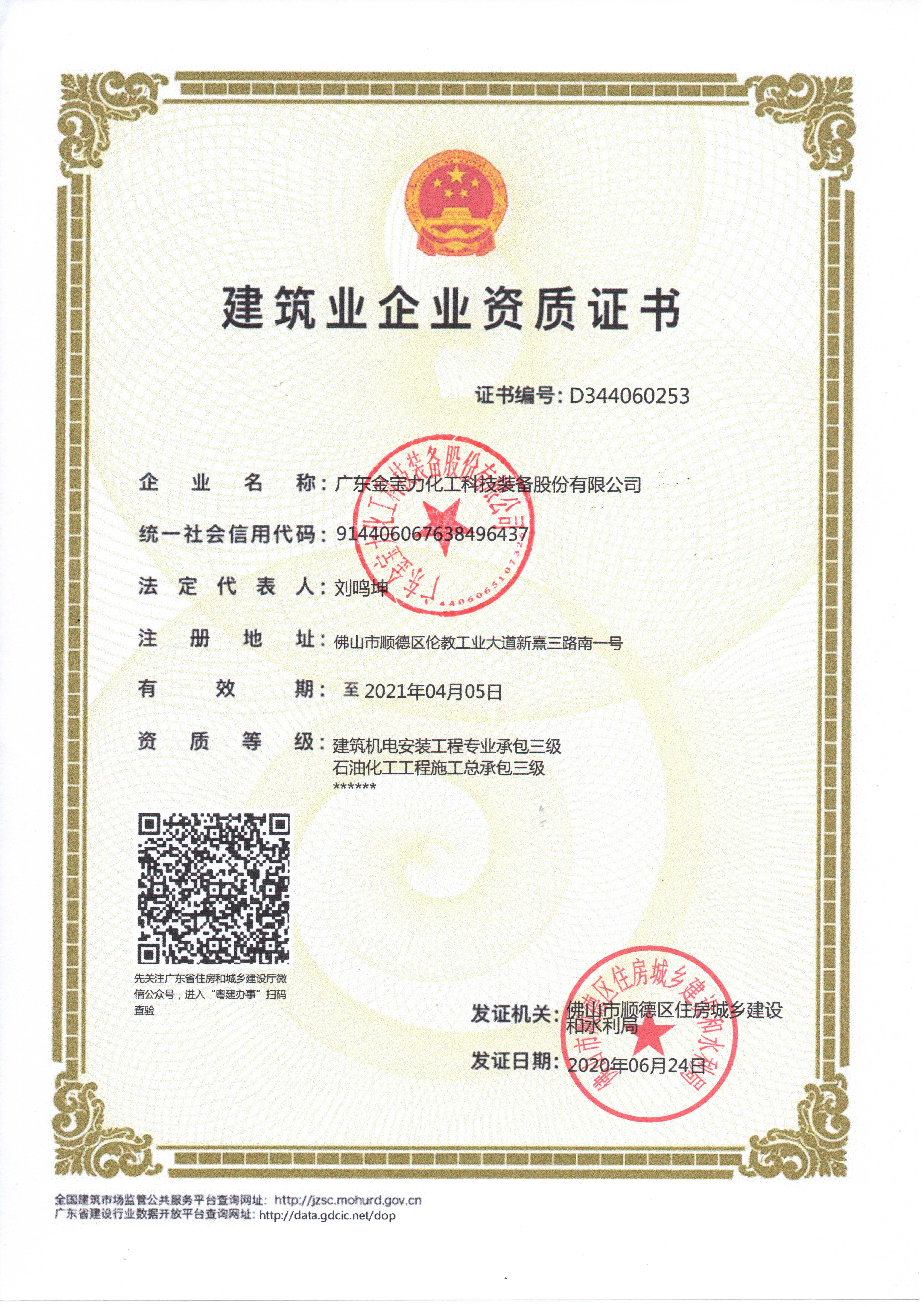 石油化工工程施工總承包三級資質證書