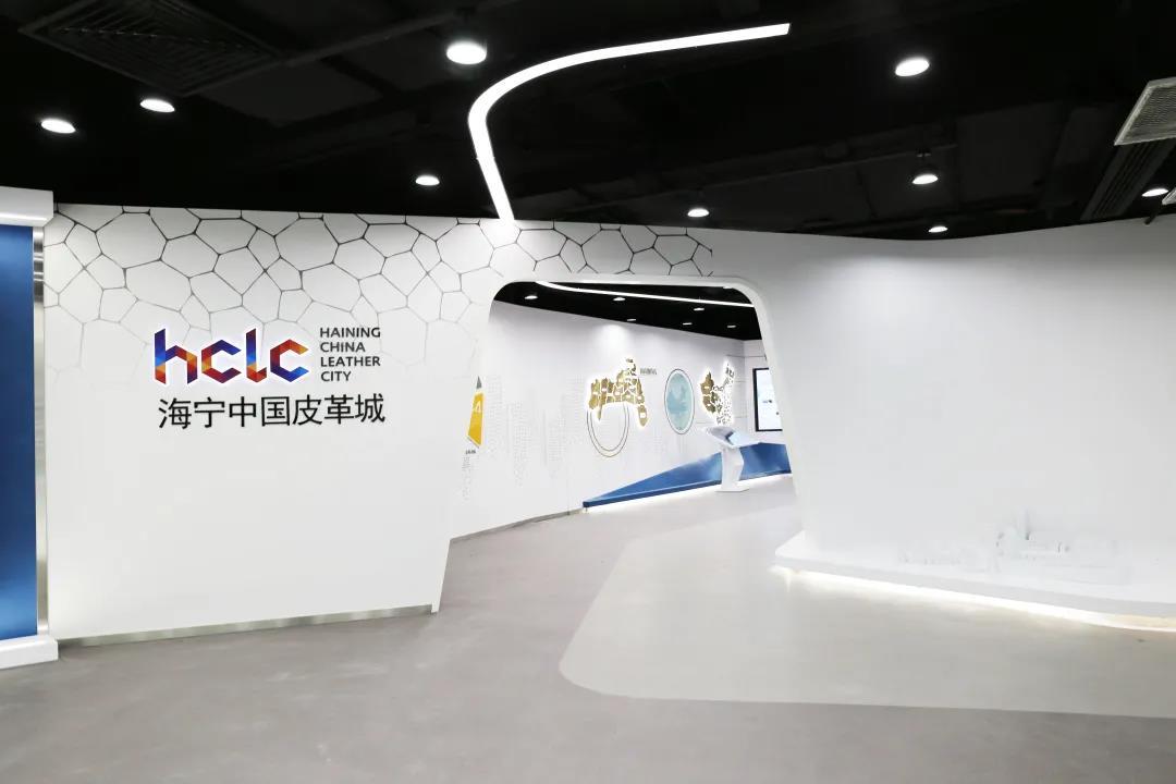 韻生風尚潮——浙江省海寧皮革時尚產業創新服務綜合體展示廳