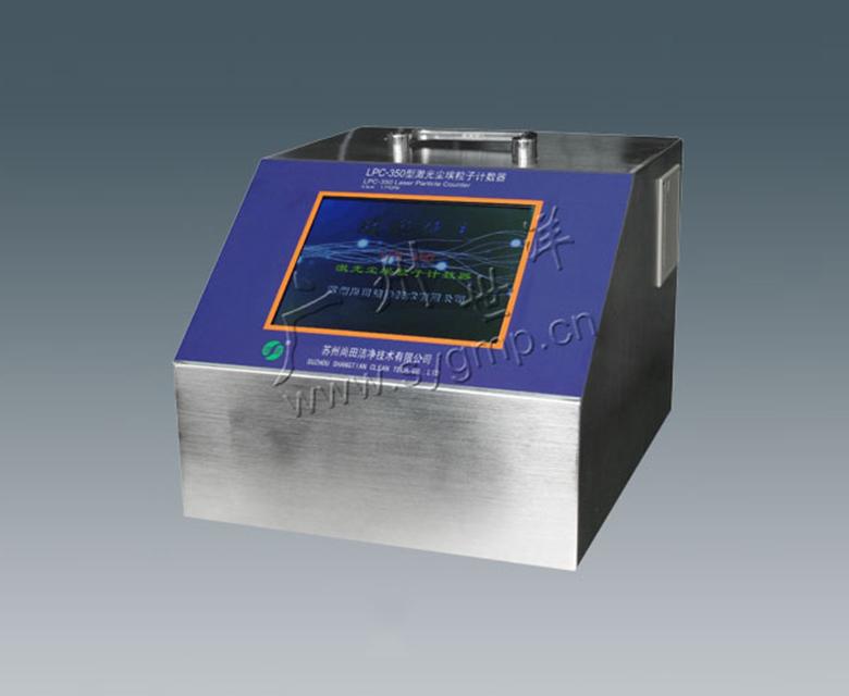 激光塵埃粒子計數器