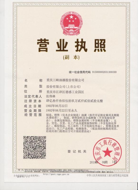 营业执照副本(三证合一)