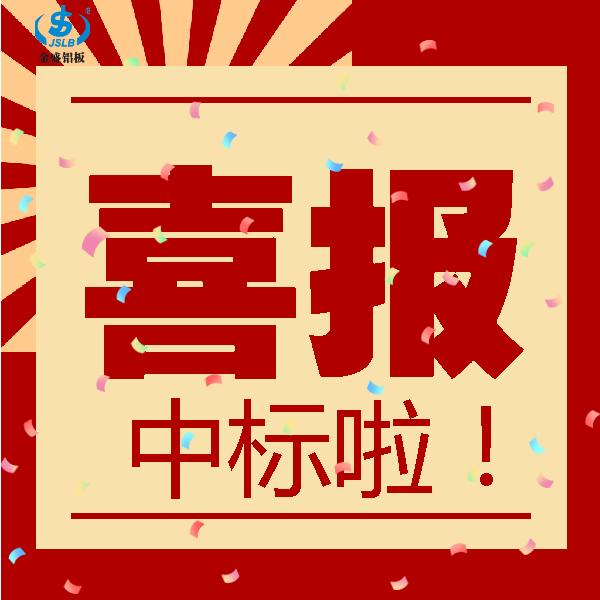 喜報|中標啦!金盛鋁業助力北京地鐵19號線項目!