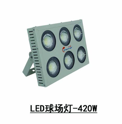 室外排球场灯光LED球场灯-420W