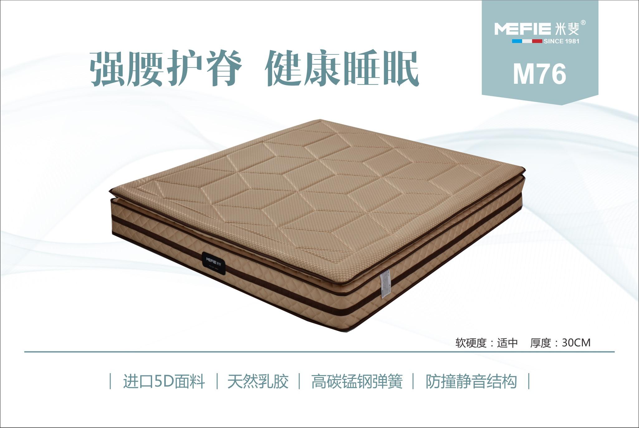 米斐床垫-M76