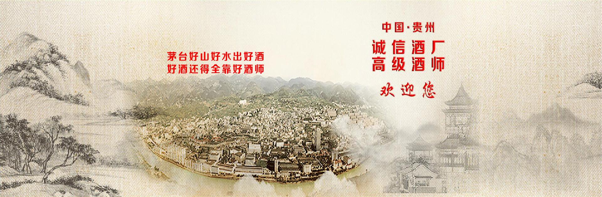 中國貴州誠信酒廠高級酒師歡迎您
