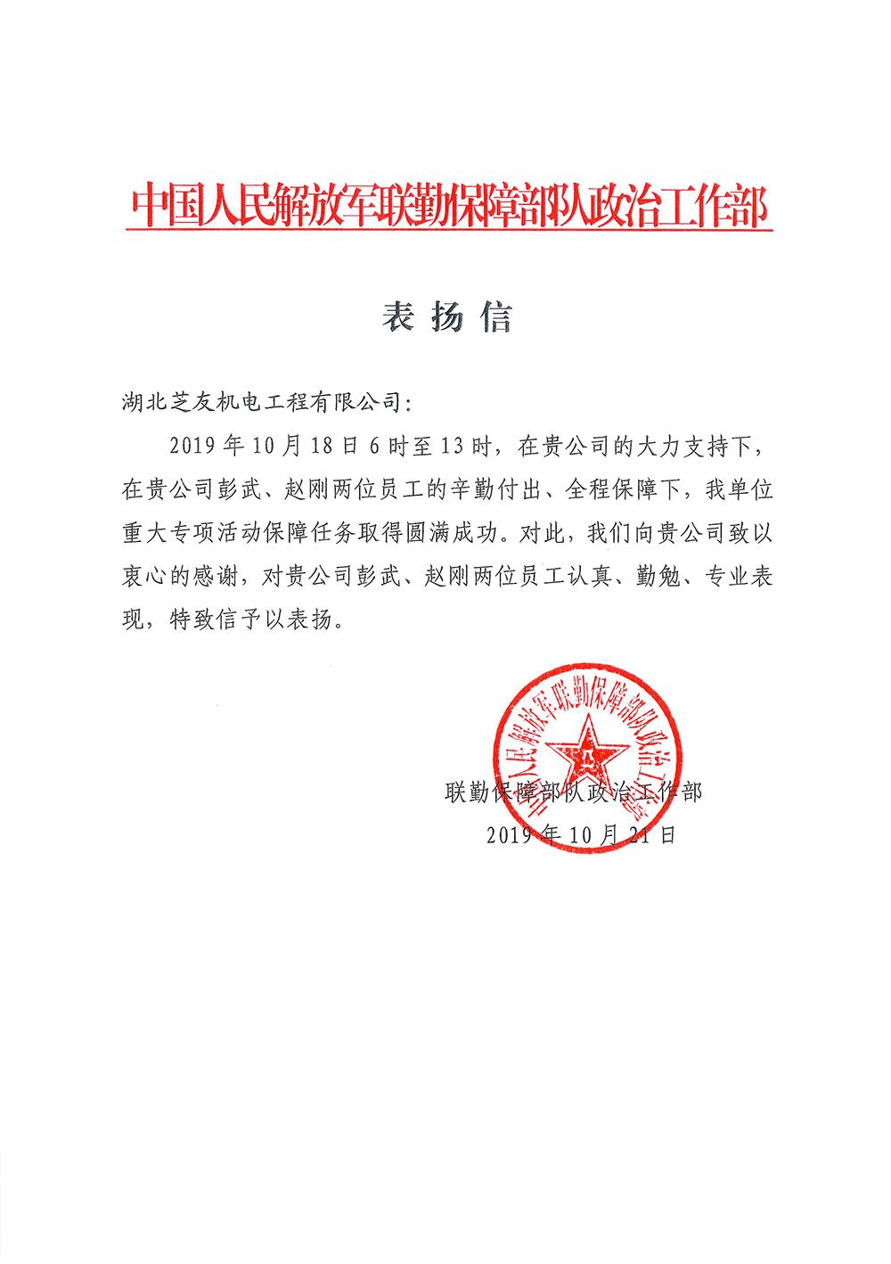 解放軍聯勤保障工作部表揚信