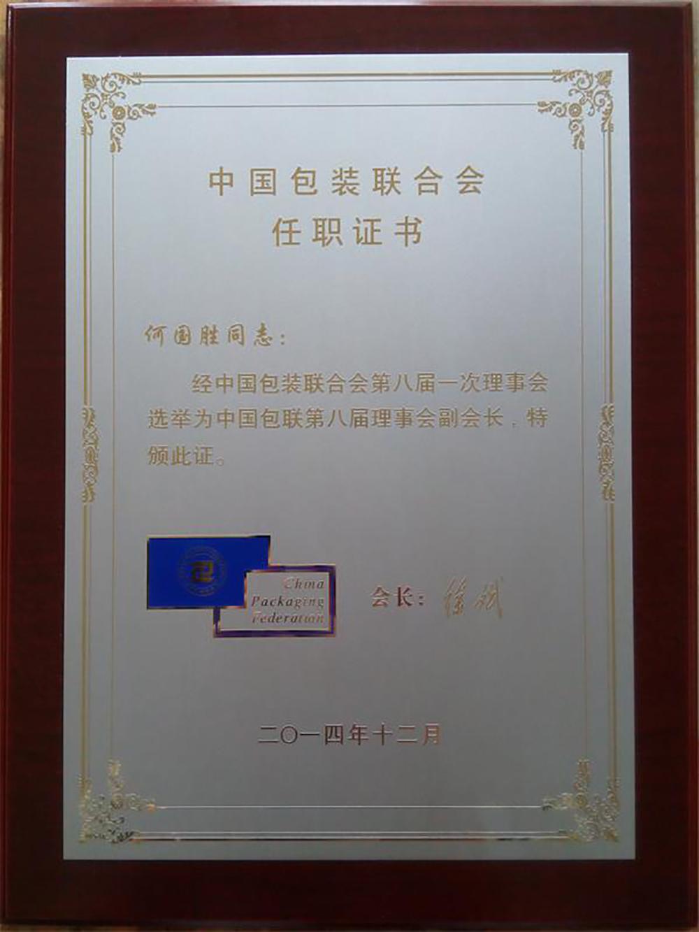 2014包裝聯合會副會長