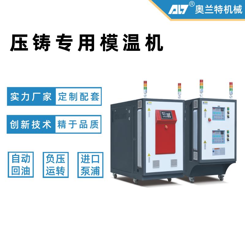 壓鑄專用模溫機