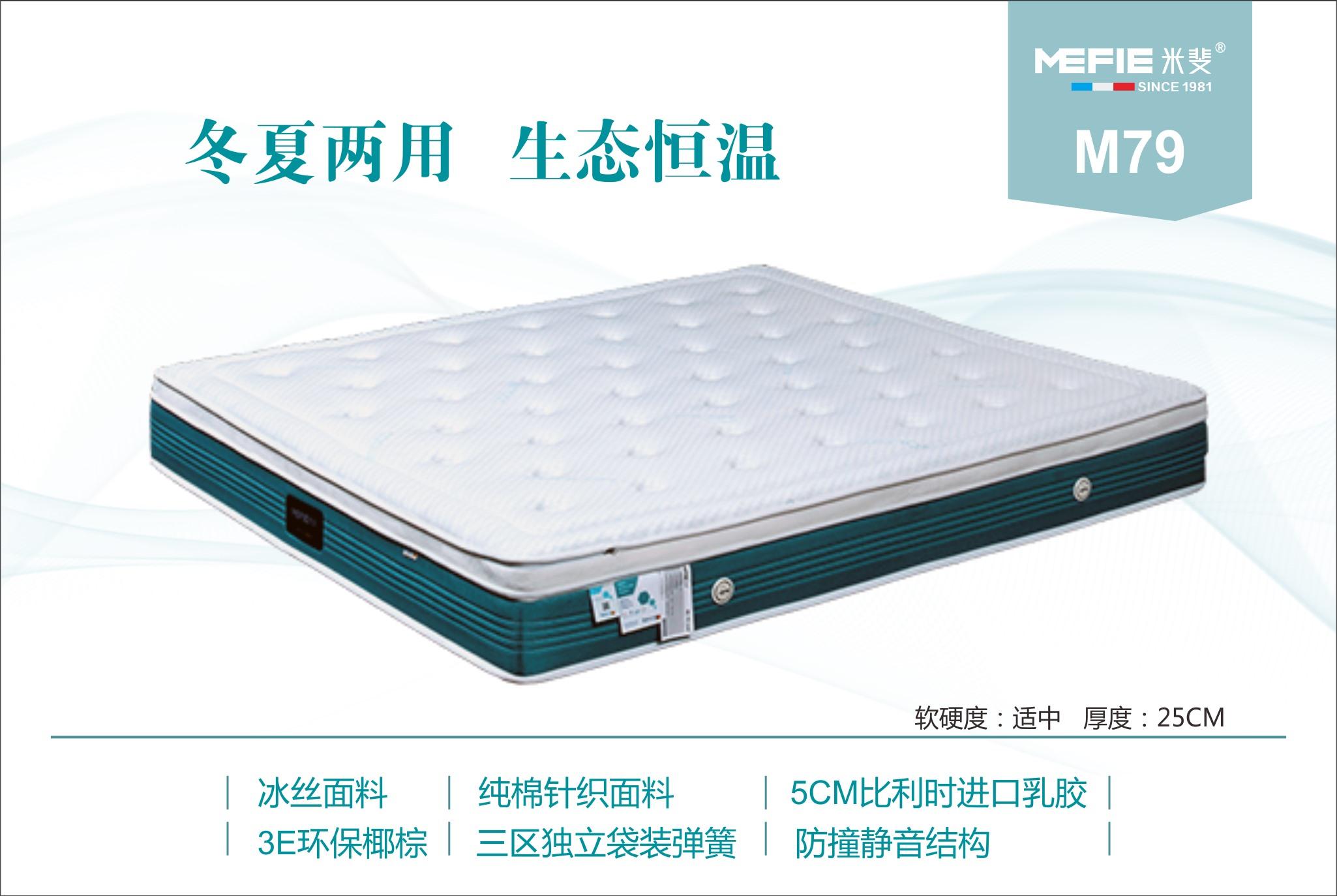 米斐床墊-M79