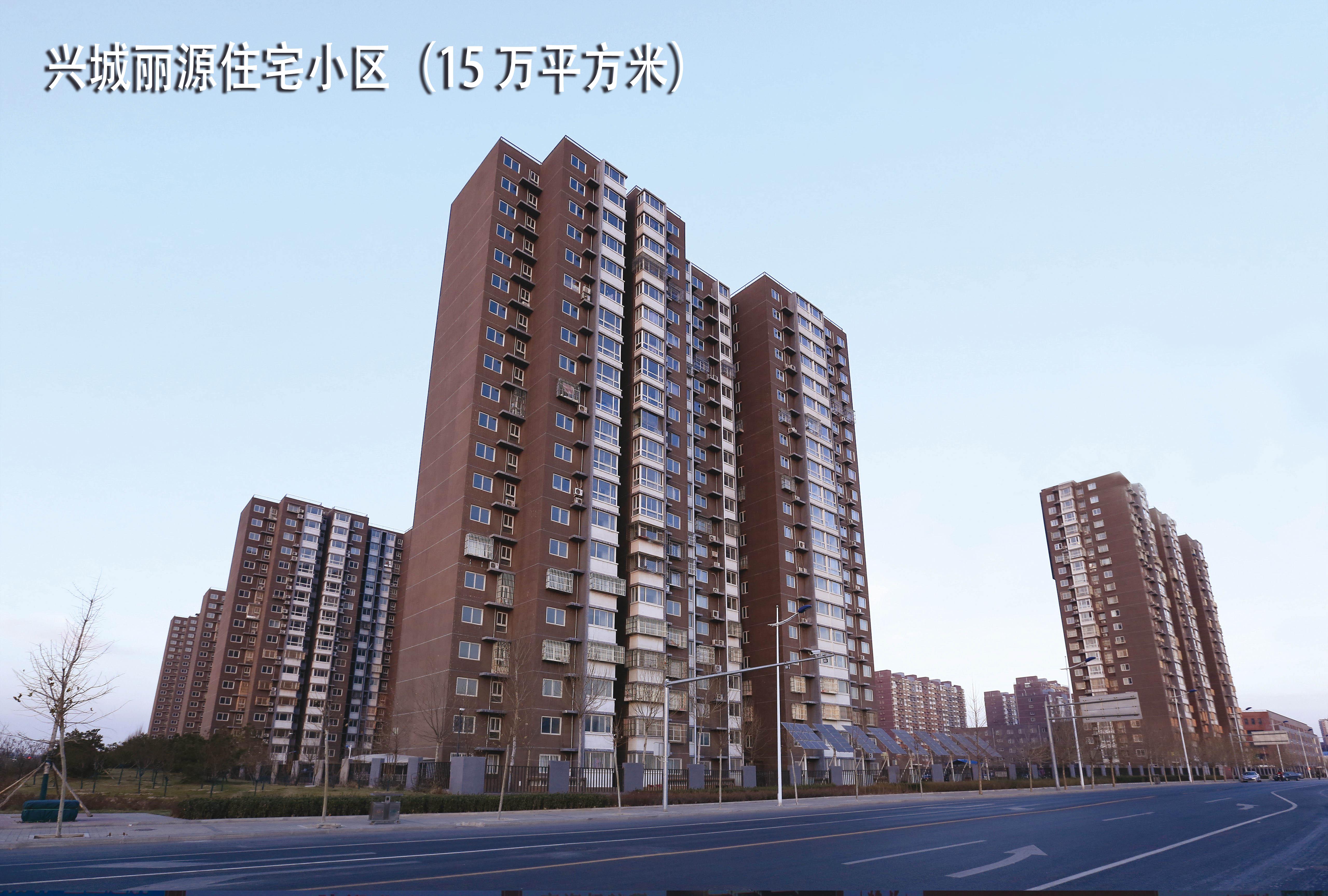 興城麗源住宅小區(15 萬平方米)