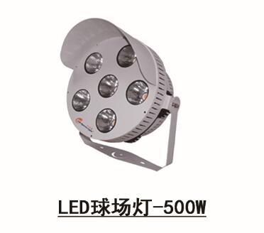 田径场地灯光LED球场灯-500W