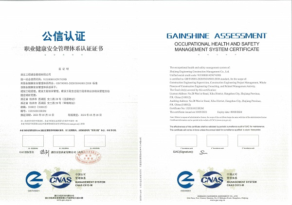浙江nba买球正规网站管理有限公司 顺利通过2021年ISO三合一管理体系再认证
