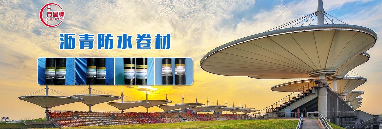 高分子防水卷材-上海月星防水-防水材料廠家-瀝青防水卷材
