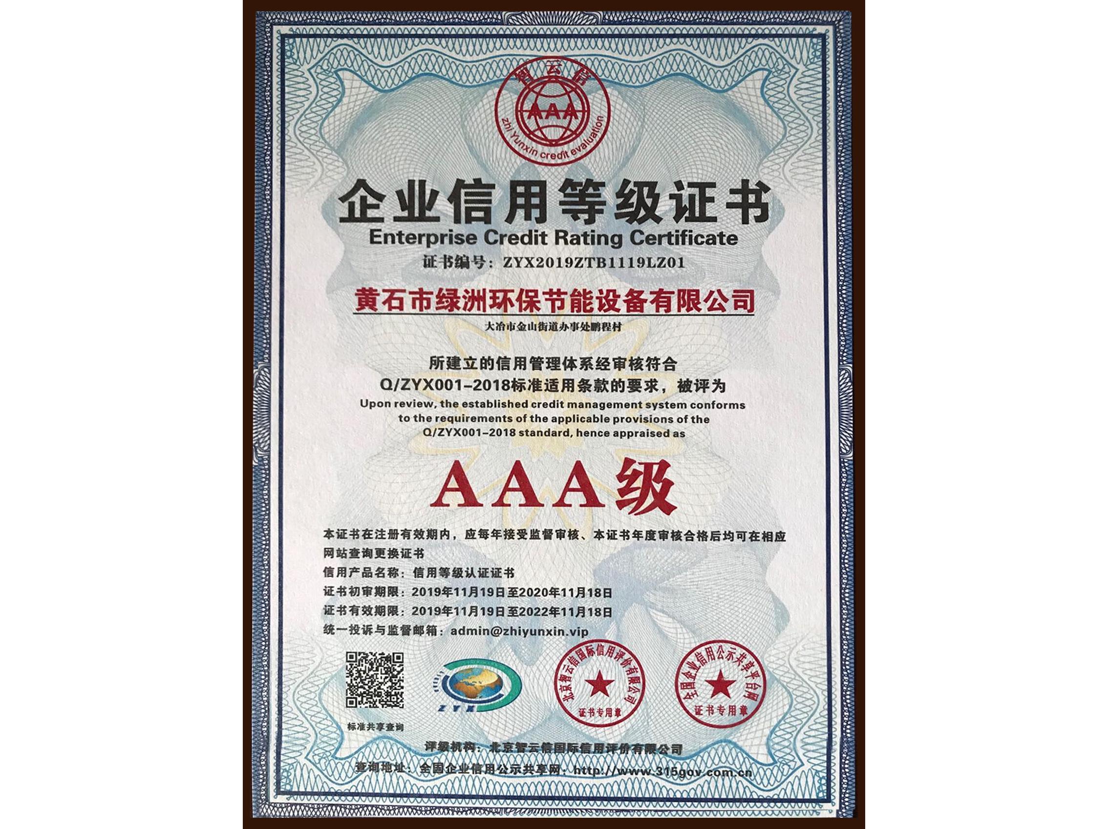 企業信用等級AAA級證書