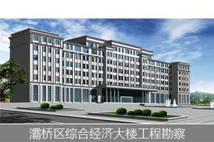 灞橋區綜合經濟大樓工程勘察